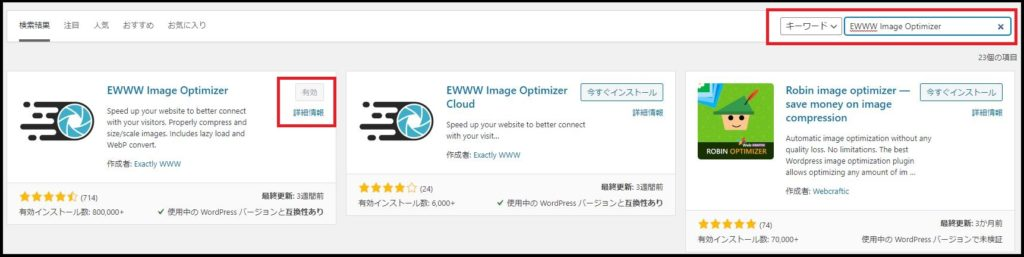 EWWW Image Optimizerのインストール